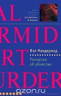 Вэл Макдермид - Репортаж об убийстве