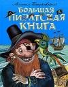 Михаил Пляцковский - Большая пиратская книга