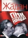 Сергій Жадан - Гімн демократичної молоді