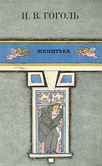 Н.В. Гоголь - Женитьба