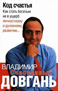 Владимир Довгань — Код счастья