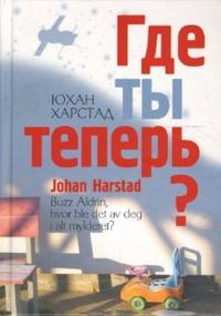 Юхан Харстад — Где ты теперь?