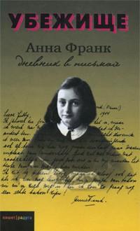 Цитаты дневника анны франк