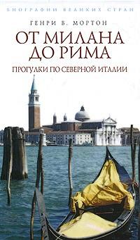 Генри В. Мортон — От Милана до Рима. Прогулки по Северной Италии