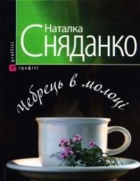 Наталка Сняданко — Чебрець в молоці