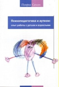 Патрик Сансон — Психопедагогика и аутизм: опыт работы с детьми и взрослыми