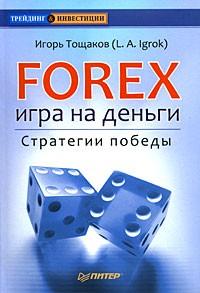 Forex конкурсы
