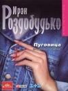 Ирэн Роздобудько - Пуговица