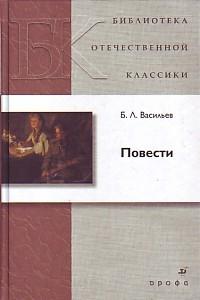 Борис Васильев — Повести: А зори здесь тихие... Не стреляйте в белых лебедей. Завтра была война