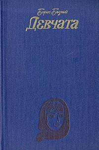 Борис Бедный — Девчата