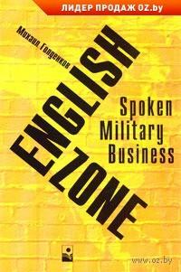 Михаил Голденков - English zone