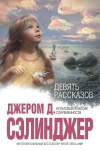 Джером Д. Сэлинджер - Девять рассказов