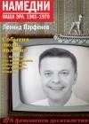 Леонид Парфенов - Намедни. Наша эра. 1961-1970