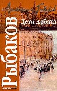 Лучшие книги Анатолия Наумовича Рыбакова - LiveLib