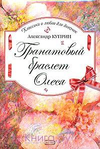 Куприн Александр - Гранатовый браслет. Олеся