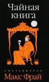 Макс Фрай - Чайная книга