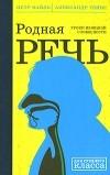 Петр Вайль, Александр Генис - Родная речь: Уроки изящной словесности