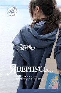 http://j.livelib.ru/boocover/1000318615/l/a4bc/Elchin_Safarli__Ya_vernus....jpg