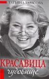 Татьяна Тарасова - Красавица и чудовище