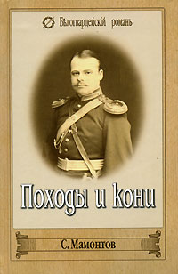 С. Мамонтов - Походы и кони