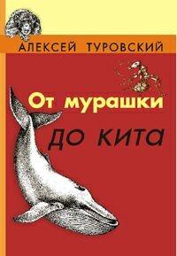 Алексей Туровский - От мурашки до кита