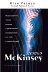 Итан Расиел - Метод McKinsey