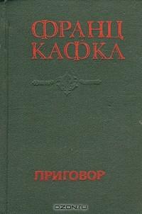 Франц Кафка - Приговор. Роман. Новеллы