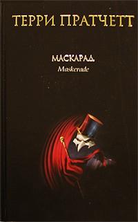 http://i.livelib.ru/boocover/1000320083/l/a4bc/Terri_Pratchett__Maskarad.jpg
