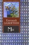 Евгений Замятин - Мы. Бич Божий. Сказки. Повести и рассказы