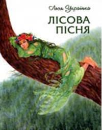 Лісова пісня — Леся Украинка