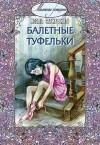 Ноэль Стритфилд - Балетные туфельки