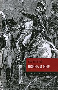 Lev_Tolstoj__Vojna_i_mir._V_4_tomah._Tom