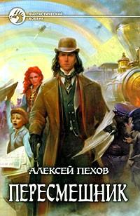 Алексей Пехов — Пересмешник