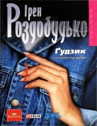 Ірен Роздобудько — Гудзик