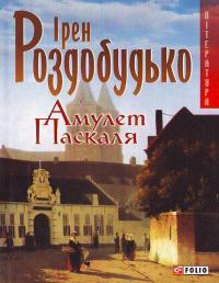 Ірен Роздобудько - Амулет Паскаля