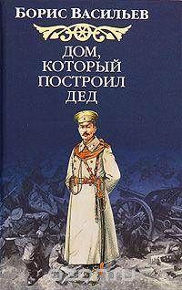 Борис Васильев - Дом, который построил дед