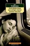 Еко Тавада - Подозрительные пассажиры твоих ночных поездов