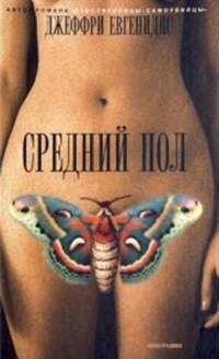 Джеффри Евгенидес - Средний пол