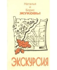 Наталья Жукова, Борис Жуков - Экскурсия