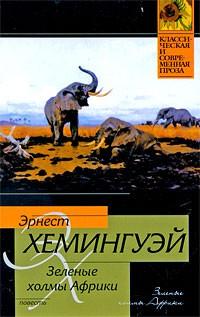 Эрнест Хемингуэй — Зеленые холмы Африки