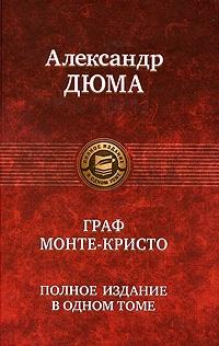 http://i.livelib.ru/boocover/1000322995/l/03ae/Aleksandr_Dyuma__Graf_MonteKristo.jpg