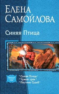 Елена Самойлова — Синяя Птица: Синяя птица. Чужой трон. Паутина судеб