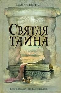 Майкл Бирнс - Святая тайна