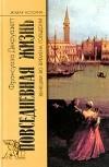 Франсуаза Декруазетт - Повседневная жизнь Венеции во времена Гольдони