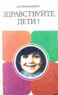 Амонашвили Ш.А. - Здравствуйте, дети!