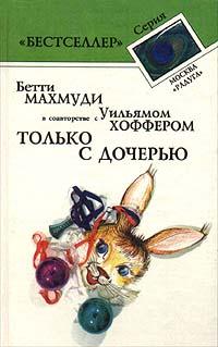 http://j.livelib.ru/boocover/1000323375/l/c980/Betti_Mahmudi_Uilyam_Hoffer__Tolko_s_docheryu.jpg