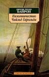 Джордж Гордон Байрон - Паломничество Чайльд Гарольда