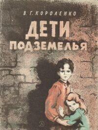 Читать книгу онлайн юнона и авось