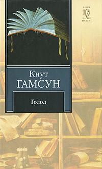 Knut_Gamsun__Golod.jpg