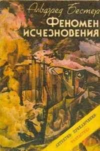 Уильям Тенн Срок авансом - Lib Ru